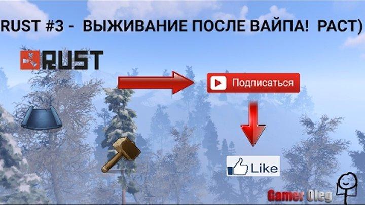 RUST #3 - ВЫЖИВАНИЕ ПОСЛЕ ВАЙПА! (ВЫЖИВАНИЕ В РАСТ)
