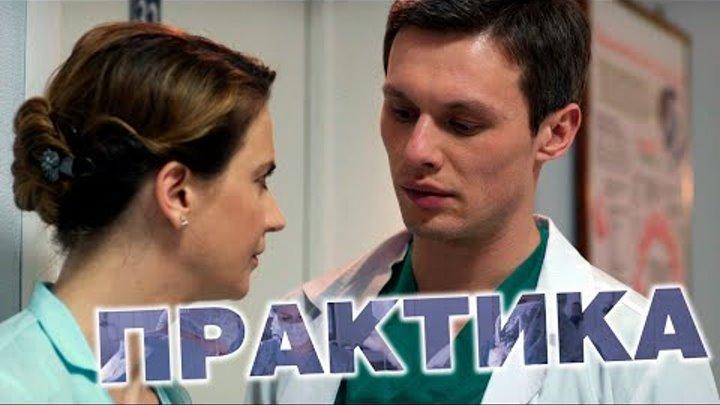ПРАКТИКА - Медицинский сериал / 1 сезон: 1-20 серии из 40.