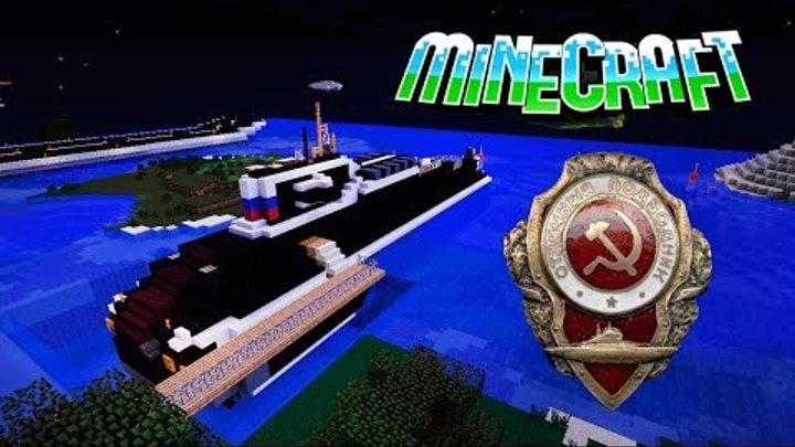 Как в minecraft построить подводную лодку - Интересные ...