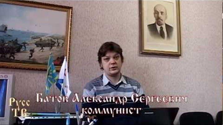 Интервью РуссТВ с коммунистом