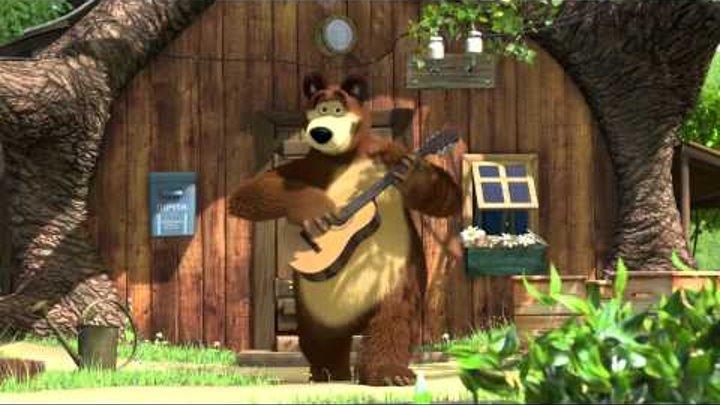 Маша и Медведь - Хит сезона (Серенада для Медведицы)
