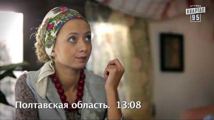 Країна У / Краина У. Полтавская область (23 серия)