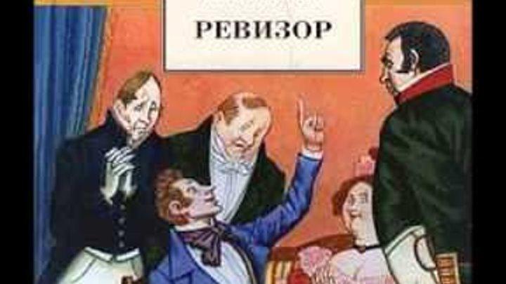 Ревизор - Н.В. Гоголь
