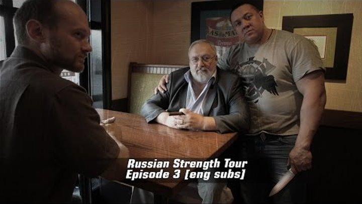 [eng subs] Russian strength tour  Episode 3  Boris Sheiko & Mikhail  Koklyaev's seminars in the USA