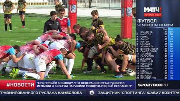 Сборная России по регби примет участие в Кубке мира 2019 года