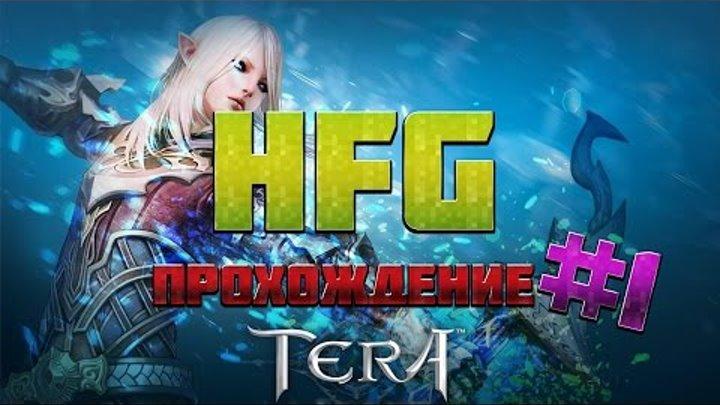 HFG: Прохождение Tera Online #1