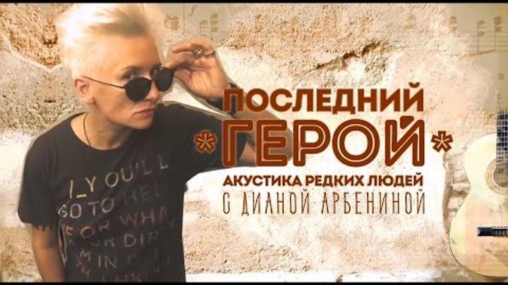 """Последний Герой - группа """"Пикник"""" 07.10.2016"""