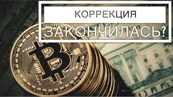 Когда закончится коррекция Bitcoin? Новости по криптовалютам. Обзор крипторынка