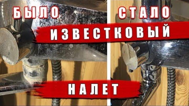Известковый налет на сантехнике, как почистить смеситель от известкового каменного налета