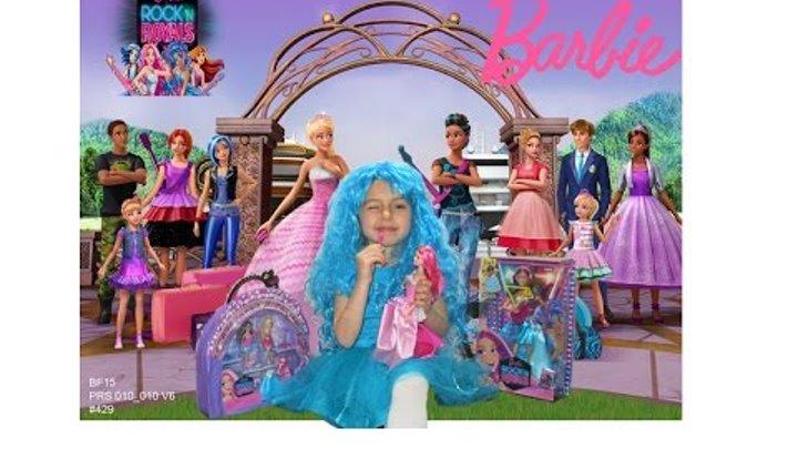 Открываем подарки, Барби Кортни, Эрика м/ф Барби рок принцесса. Barbie Rock Princess