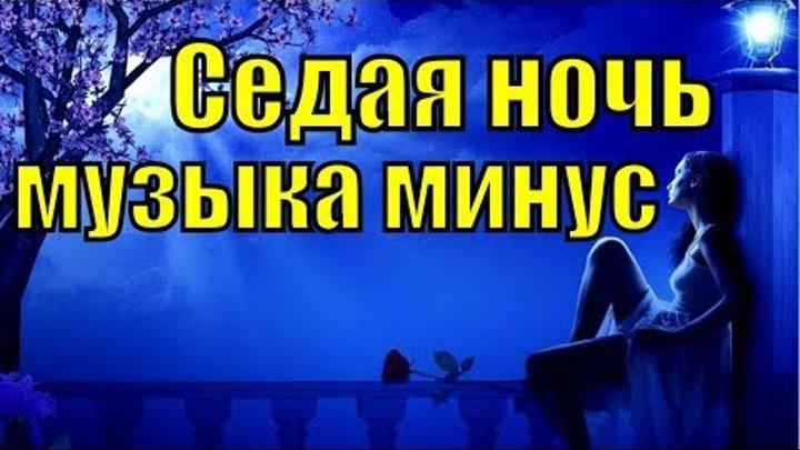 Юрий шатунов седая ночь /official video скачать бесплатно с ютуба!