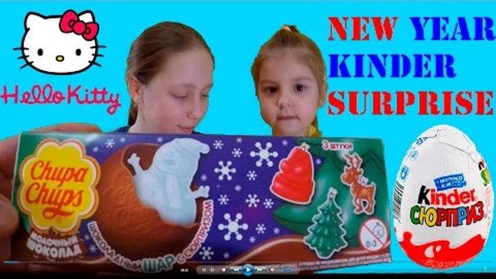 Киндер сюрприз Катя открывает Hello Kitty и новогодние шары Chupa Chups Kinder Surprise