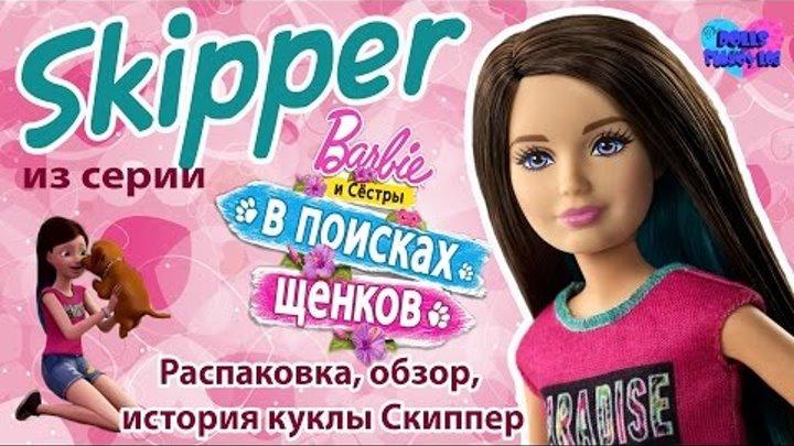 Распаковка и обзор куклы Скиппер из серии Барби и её сёстры в поисках щенков + история куклы Скиппер