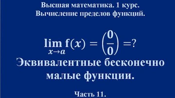 Вычисление пределов (часть 11). Таблица эквивалентных б.м.ф. Высшая математика.