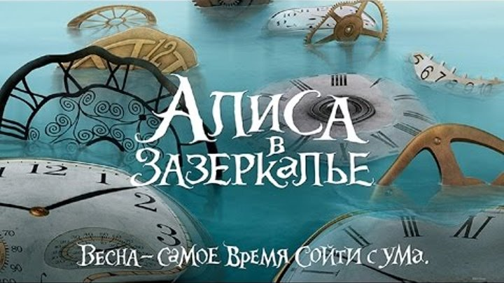 Алиса в Зазеркалье 2016 - Официальный Трейлер