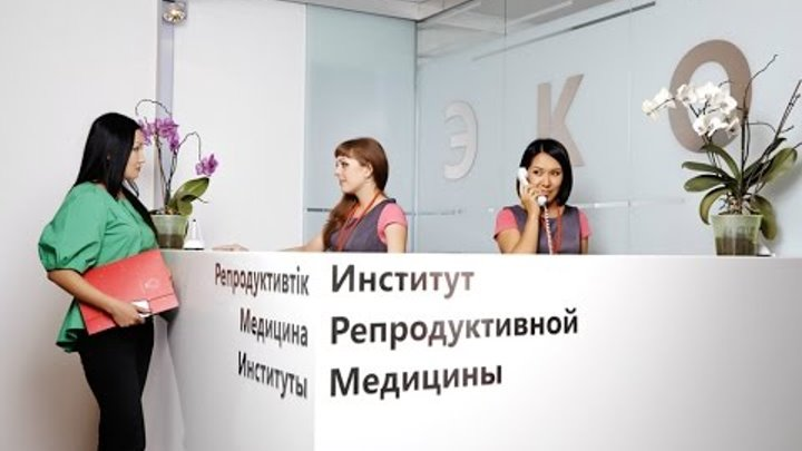 Институт репродуктивной медицины ИРМ-Центр ЭКО г.Алматы