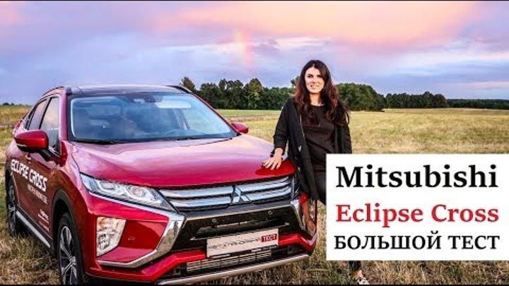 Дикие приключения Mitsubishi Eclipse Cross: путешествие на один день