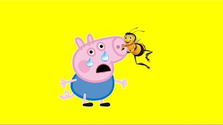 Джорджа укусила пчела((( Свинка Пеппа. Новые серии на русском. Peppa Pig.