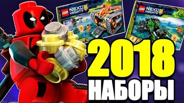 НАБОРЫ LEGO 2018 года : Nexo Knights , NINJAGO , LEGO Batman Movie . LEGO НОВОСТИ