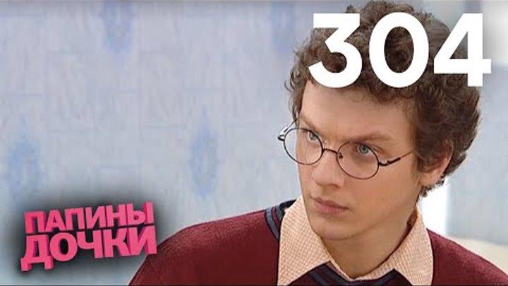 Папины дочки   Сезон 15   Серия 304