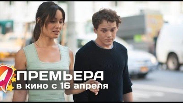 С 5 до 7. Время любовников (2015) HD трейлер | премьера 16 апреля