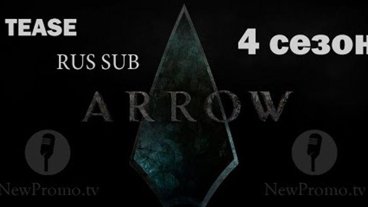 Arrow (Стрела) - 4 сезон RUS SUB (Тизер)