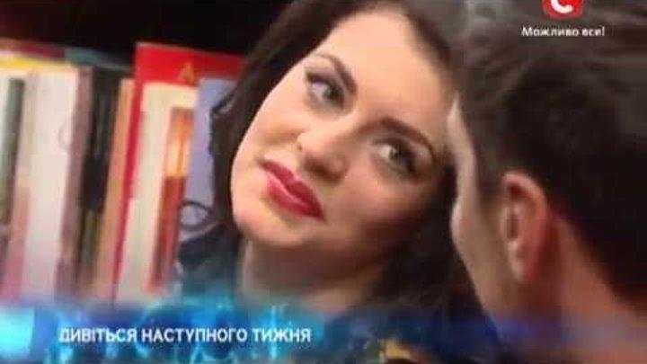 Холостяк 4 сезон Украина, анонс 8 выпуска ''слова кохання та інтимні хвилини щастя'' 25.04.2014