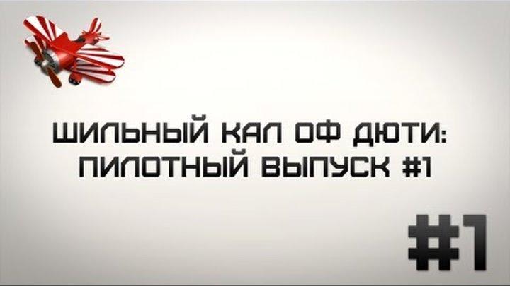 Шильный Кал Оф Дюти - Пилотный Выпуск #1