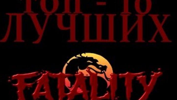 Mortal Kombat - Топ 10 Лучших Fatality