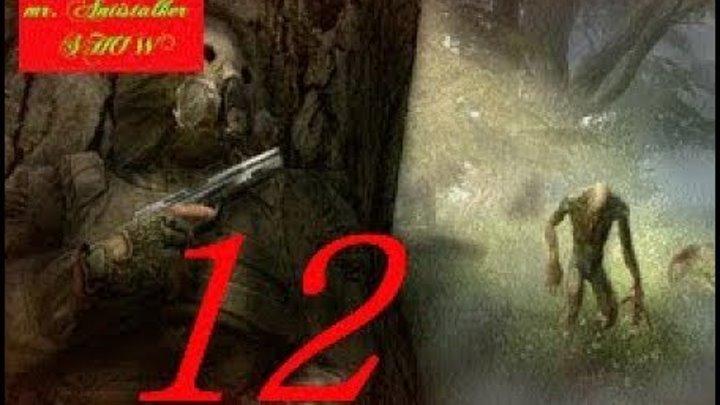 stalker ТЁМНОЕ БРАТСТВО – ПРОКЛЯТЫЕ ЗОНОЙ ч.# 12 { призраки прошлого и грешники в лаборатории Х-18}