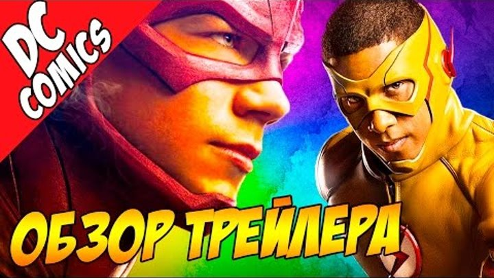 Обзор трейлера. ФЛЭШ | Сезон 3 Комик Кон трейлер / The Flash | Season 3 Comic-Con: First Look
