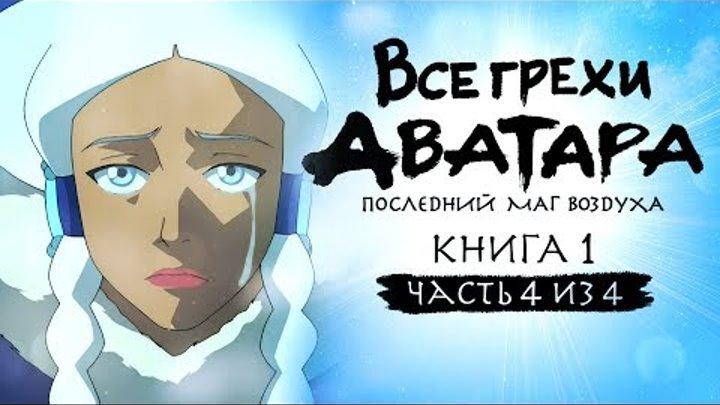 """Все грехи и ляпы 1 сезона """"Аватар: Легенда об Аанге"""" (часть 4 из 4)"""
