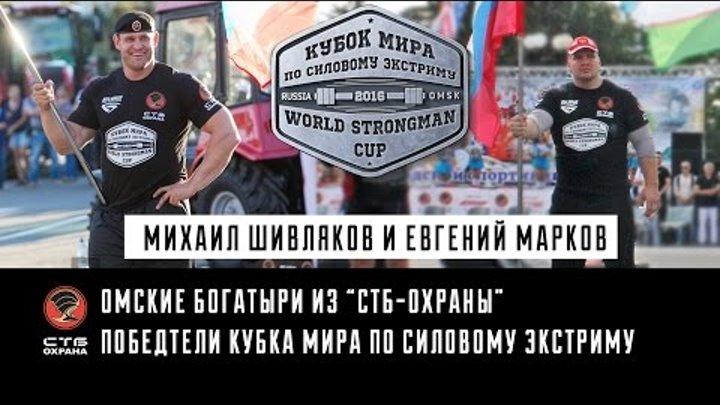 World strong cup-2016(omsk )/ Выступление М. Шивлякова, Е. Маркова (СТБ-Охрана)