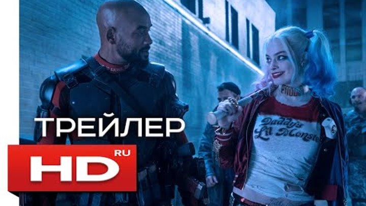 ОТРЯД САМОУБИЙЦ - HD трейлер на русском