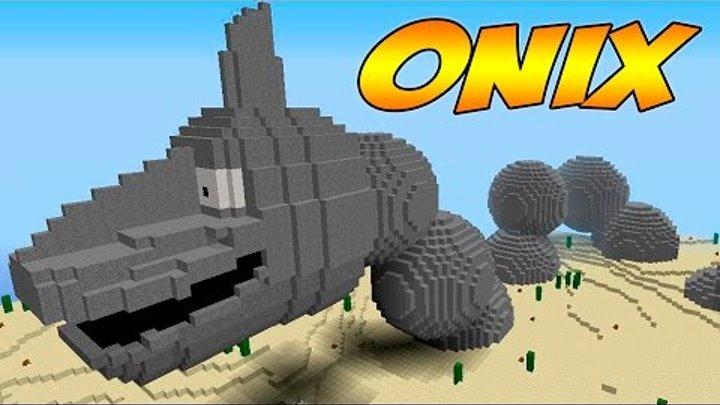 Оникс (20 серия) Покемоны Minecraft Pixelmon
