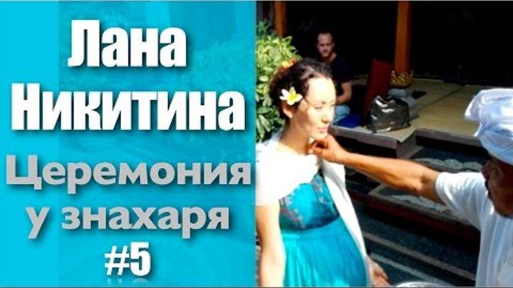 Церемония у целителя Циркуса #5 | Лана Никитина в реалити-шоу Беременные 2 Сезон (2016)