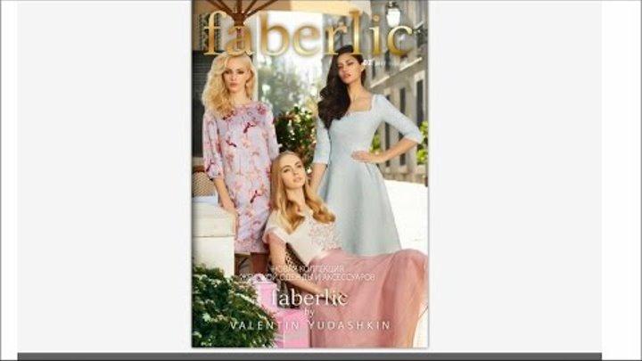 Коллекция одежды от Валентина юдашкина.Faberlic каталог №3 2017 Фаберлик