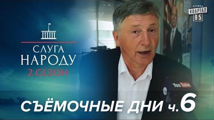 Duty free Борисполь и кто подсидел президента | Слуга Народа 2 сезон