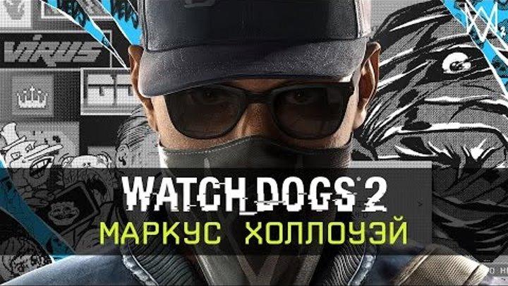Watch Dogs 2 — Маркус Холлоуэй. Русский трейлер! (HD)
