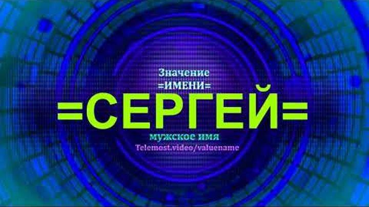 Значение имени Сергей - Мужское имя