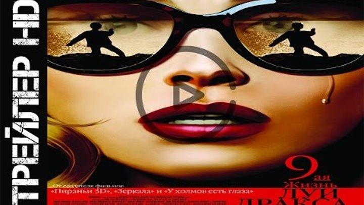 Девятая жизнь Луи Дракса / The 9th Life of Louis Drax / трейлер / официальный трейлер