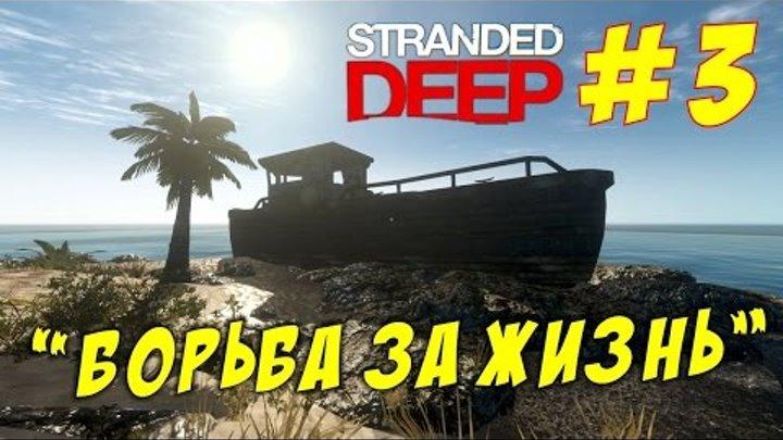 Stranded Deep #3 (игра). Борьба за жизнь! Выживание на островах.(Патч 0.16H2 стрендед дип)