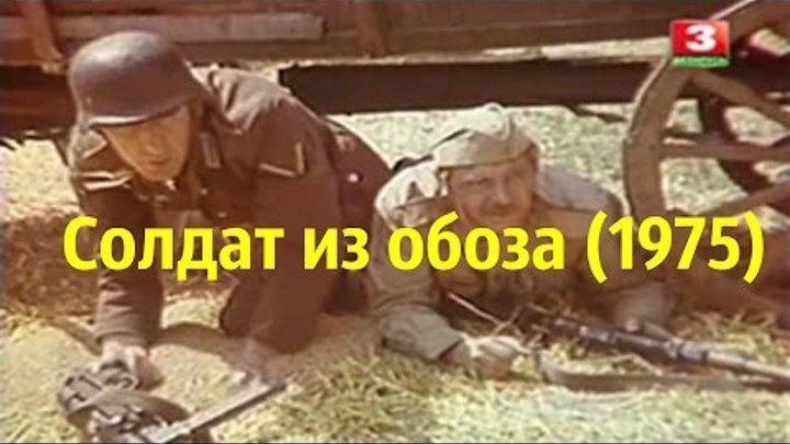 Братушка (СССР, Болгария, 1975)