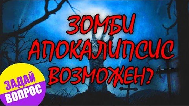 Почему зомби апокалипсис возможен? ❤ Задай вопрос