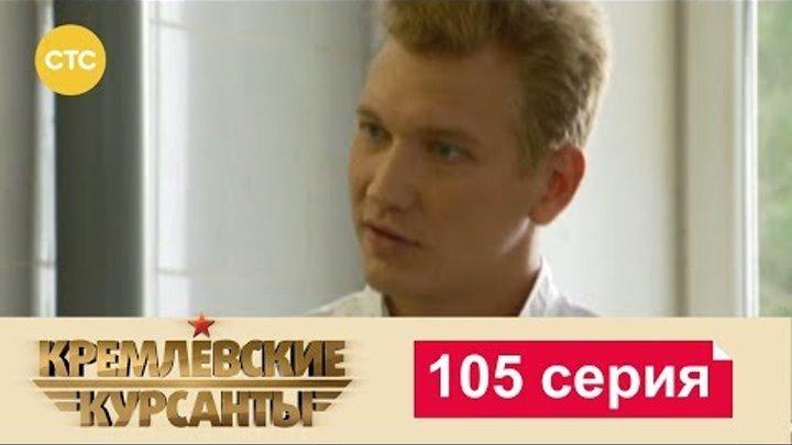 Кремлевские Курсанты Сезон 2 Серия 25