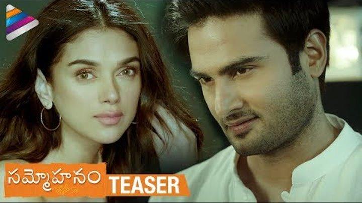 Sammohanam Movie Teaser | Sudheer Babu | Aditi Rao | Mohanakrishna Indraganti | Telugu FilmNagar
