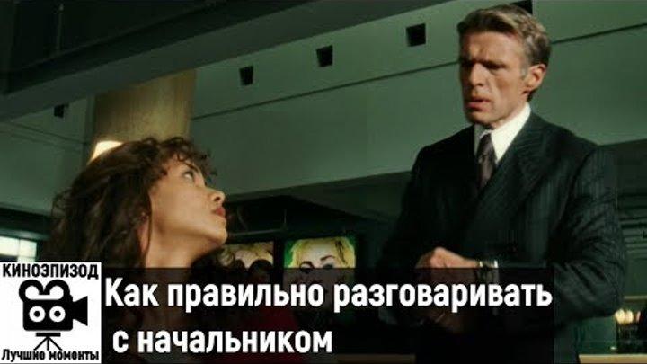 """Как правильно разговаривать с Боссом! Момент из фильма """"Женщина-кошка"""". 2004"""