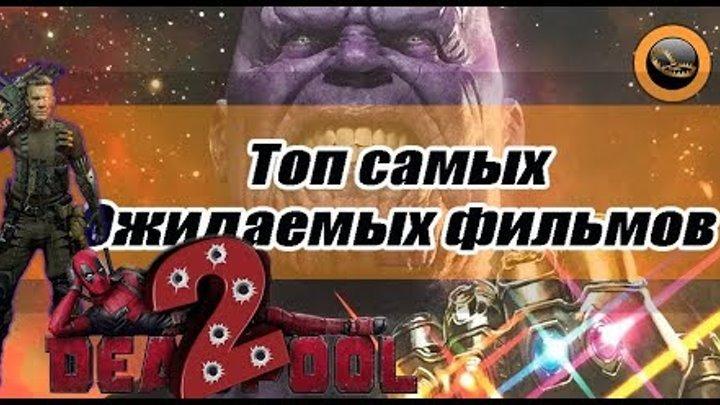Топ самых ожидаемых фильмов по комиксам 2018 (Премьеры Marvel и DC)