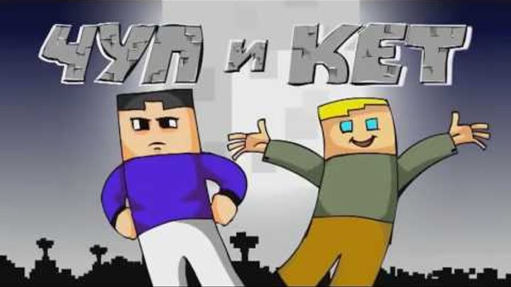 Мультик minecraft Чуп и Кет все серии