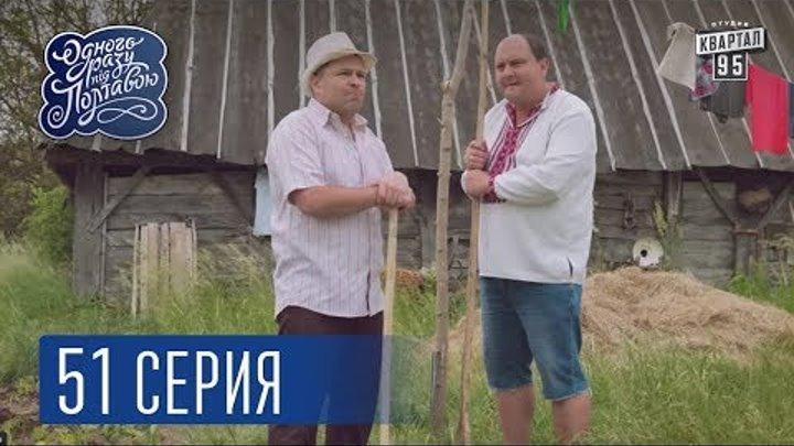 Однажды под Полтавой / Одного разу під Полтавою - 4 сезон, 51 серия | Молодежная комедия 2017